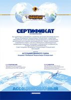 Certificate of Associate member of the Academy of the World Encyclopedia of Travel (member of Corporate Club)