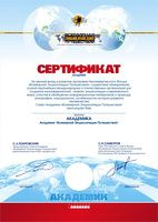 Certificate of Full member of the Academy (Academician) of the World Encyclopedia of Travel