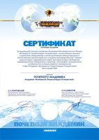 Certificate of Honorary full member of the Academy (Honorary Academician) of the World Encyclopedia of Travel