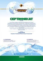 Certificate of Pathfinder