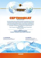 Certificate of Corresponding member of the World Encyclopedia of Travel